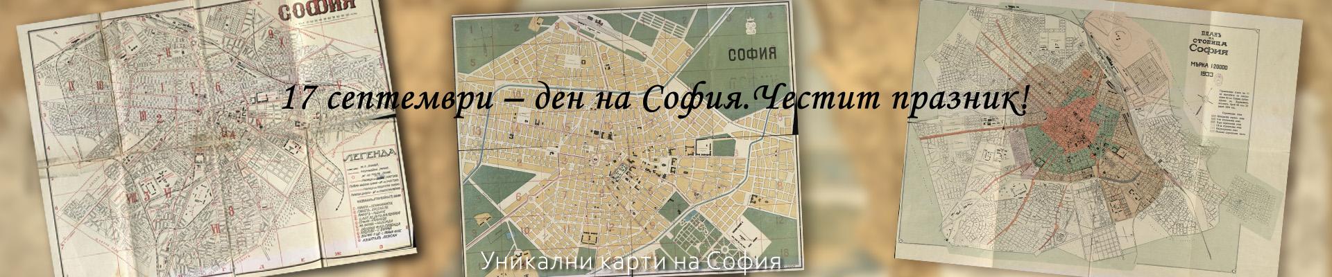 Уникални карти на София