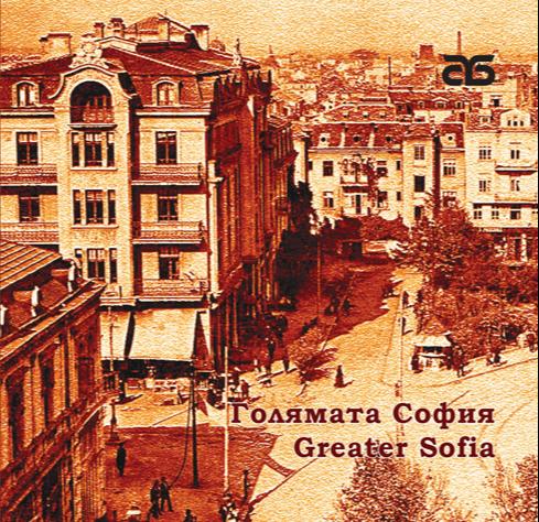 """Книгата """"Голямата София"""" – втора част от документалната поредица на Столична библиотека за столицата"""